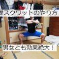 相撲スクワットのやり方 ! 男女とも効果絶大 | AYAさんも筋トレメニューに取り入れている!