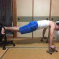 大胸筋上部に効く腕立て伏せはデクラインプッシュアップ