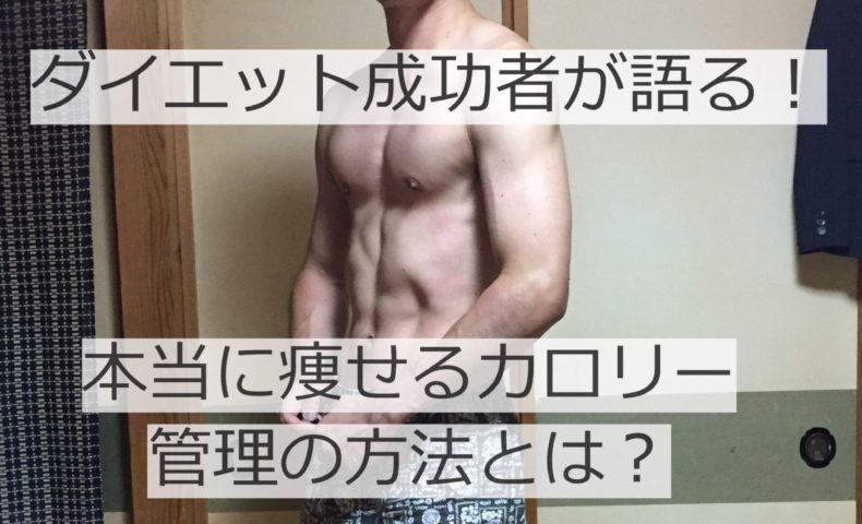 細マッチョダイエット成功者