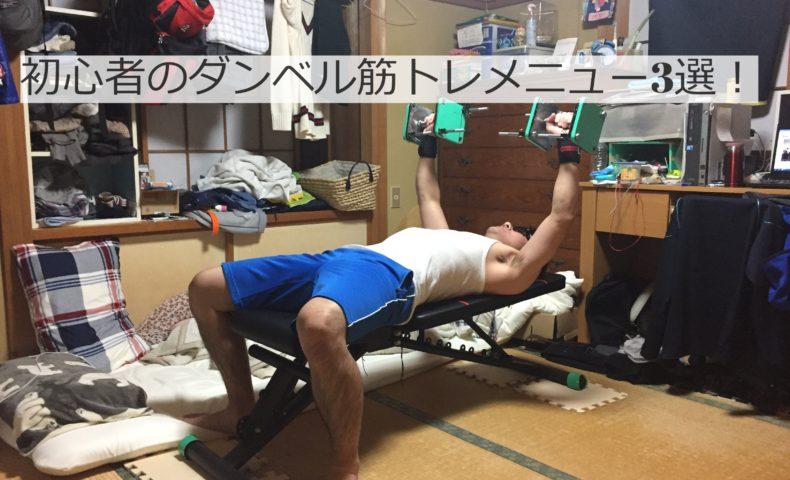 初心者ダンベル筋トレ
