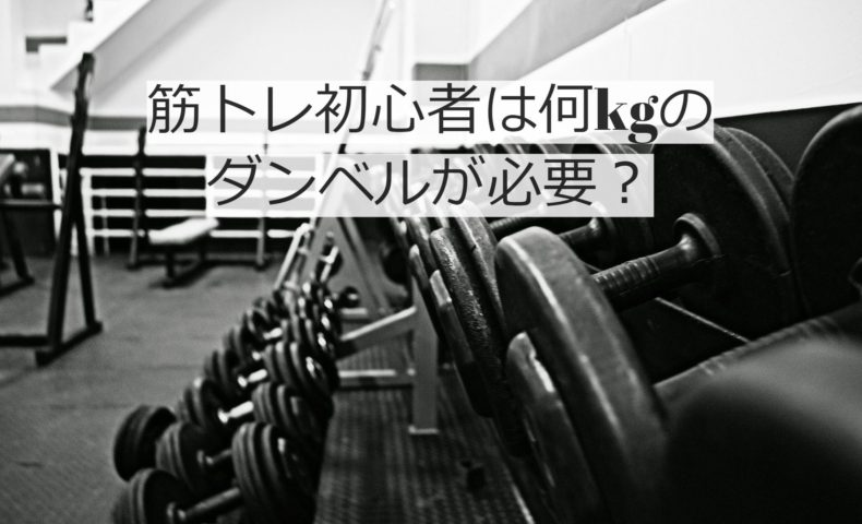ダンベル筋トレ初心者