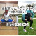 四股踏みとスクワットの効果の違い!目的別4パターン