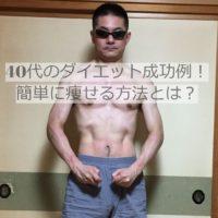 40代ダイエット成功した体